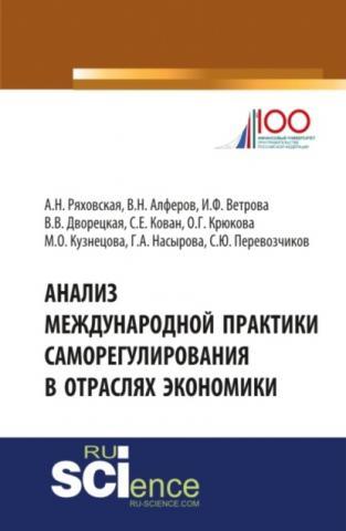 Анализ международной практики саморегулирования в отраслях экономики. (Монография) - скачать книгу