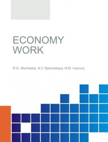 Economy work. (Бакалавриат, Магистратура). Учебное пособие. - скачать книгу
