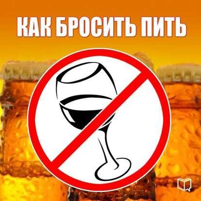 Аудиокнига Как бросить пить (Алексей Тихонов)
