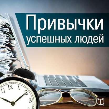 Аудиокнига Привычки успешных людей (Кинг Бернард)