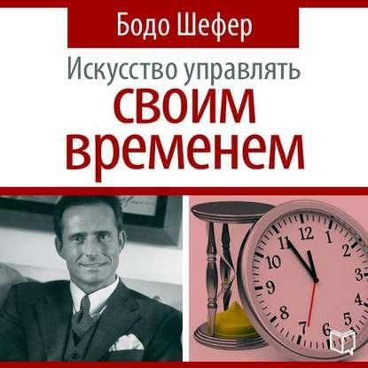 Аудиокнига Искусство управлять своим временем (Бодо Шефер)