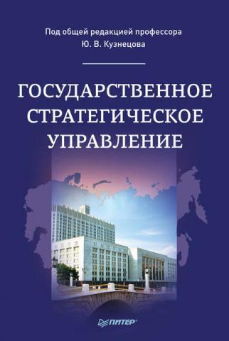 Государственное стратегическое управление (Коллектив авторов)