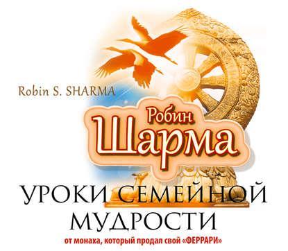 Аудиокнига Уроки семейной мудрости от монаха, который продал свой «Феррари» (Робин Шарма)