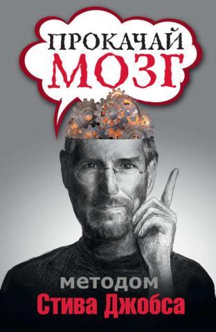 Прокачай мозг методом Стива Джобса (Группа авторов) - скачать книгу