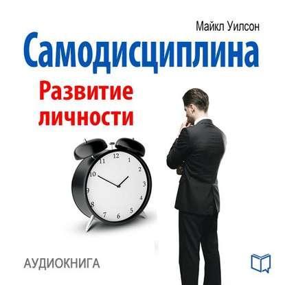 Аудиокнига Самодисциплина. Развитие личности (Майкл Уилсон)