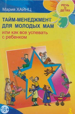 Тайм-менеджмент для молодых мам, или Как все успевать с ребенком (Мария Хайнц) - скачать