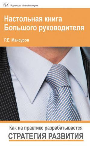 Настольная книга Большого руководителя. Как на практике разрабатывается стратегия развития (Руслан Мансуров)