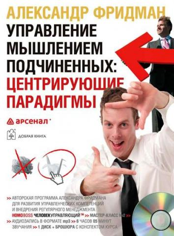 Аудиокнига Управление мышлением подчиненных: центрирующие парадигмы (Александр Фридман)