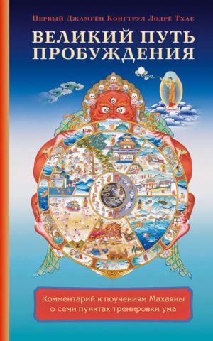 Великий путь пробуждения. Комментарий к поучениям Махаяны о семи пунктах тренировки ума (Джамгон Конгтрул)
