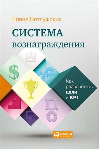 Система вознаграждения. Как разработать цели и KPI (Елена Ветлужских)