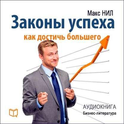 Аудиокнига Законы успеха. Как достичь большего (Макс Нил)