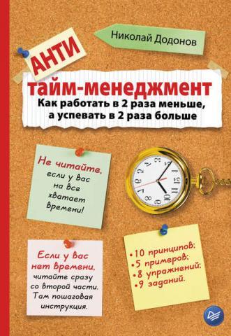 Антитайм-менеджмент (Николай Додонов) - скачать книгу