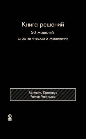 Книга решений. 50 моделей стратегического мышления (Микаэль Крогерус)