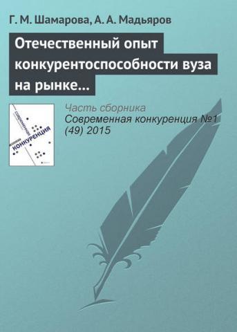 Отечественный опыт конкурентоспособности вуза на рынке образовательных услуг (Г. М. Шамарова)