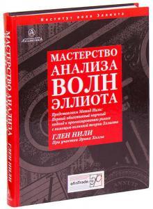 глен нили -  книга по волновому анализу эллиотта