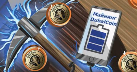 DubaiCoin Wallet