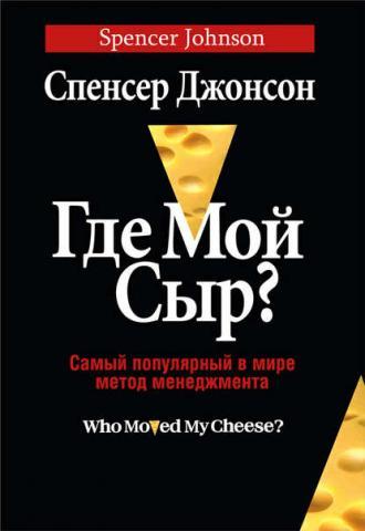 кто украл мой сыр скачать бесплатно