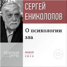 Аудиокнига Лекция «О психологии зла» (Сергей Ениколопов)