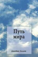 Путь мира - скачать книгу