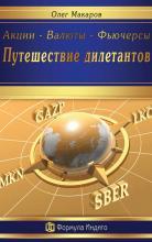 Акции – Валюты – Фьючерсы. Путешествие дилетантов (Олег Макаров)