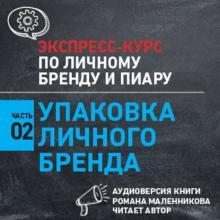 Аудиокнига Упаковка личного бренда (Роман Масленников)