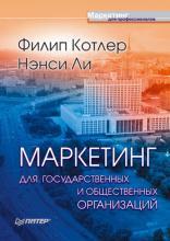 Маркетинг для государственных и общественных организаций (Филип Котлер)
