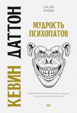 Мудрость психопатов (Кевин Даттон)