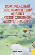 Комплексный экономический анализ хозяйственной деятельности (Алла Алексеева)