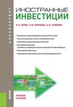 Иностранные инвестиции (А. Э. Ахмедов)
