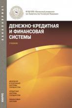 Денежно-кредитная и финансовая системы (Елена Маркина)