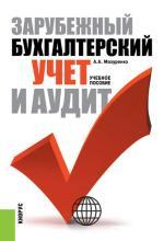 Зарубежный бухгалтерский учет и аудит (Александра Мазуренко)