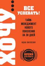ХОЧУ… все успевать! Тайм-менеджмент нового поколения за 30 дней(Ицхак Пинтосевич) - скачать книгу