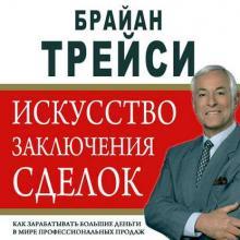 Аудиокнига Искусство заключения сделок (Брайан Трейси)