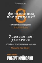 8финансовых заблуждений. Управление деньгами (Роберт Кийосаки)