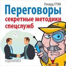 Аудиокнига Переговоры. Секретные методики спецслужб (Ричард Грэм)