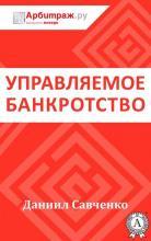 Управляемое банкротство (Даниил Савченко)