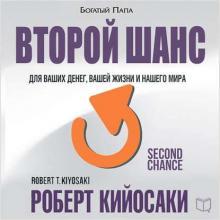 Аудиокнига Второй шанс (Роберт Кийосаки)