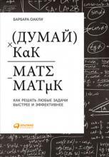 Думай как математик. Как решать любые задачи быстрее и эффективнее (Барбара Оакли) - скачать книгу