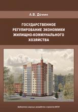 Государственное регулирование экономики жилищно-коммунального хозяйства (А. В. Дёмин)