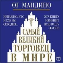 Аудиокнига Самый великий торговец в мире (Ог Мандино)