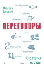 Переговоры: стратегия победы (Виталий Шемякин) - скачать книгу