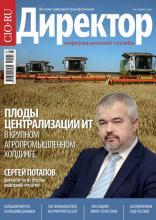 Директор информационной службы №01/2016 (Открытые системы)
