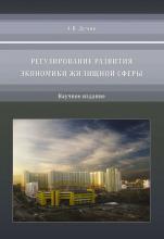 Регулирование развития экономики жилищной сферы (А. В. Дёмин)