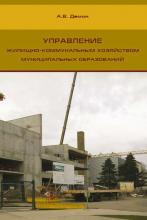 Управление жилищно-коммунальным хозяйством муниципальных образований (А. В. Дёмин)