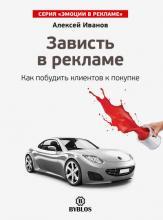 Зависть в рекламе. Как побудить клиентов к покупке - скачать книгу