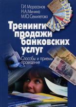 Тренинги продажи банковских услуг. Способы и приемы проведения - скачать книгу