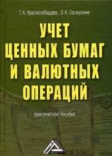 Учет ценных бумаг и валютных операций : скачать книгу