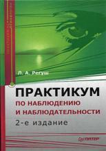 Практикум по наблюдению и наблюдательности (Людмила Регуш)