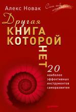 Другая книга, которой нет. 20 наиболее эффективных инструментов саморазвития (Алекс Новак)