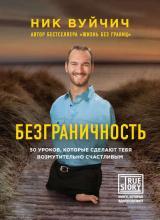 Безграничность. 50 уроков, которые сделают тебя возмутительно счастливым (Ник Вуйчич) - скачать книгу